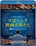 すばらしき映画音楽たち[Blu-ray/ブルーレイ]