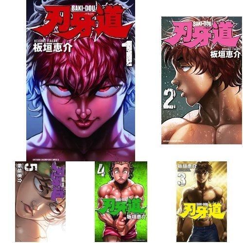 刃牙道 コミック 1-21巻セット