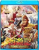 西遊記 女人国の戦い [Blu-ray]