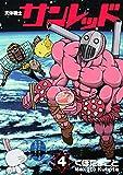 天体戦士サンレッド 4巻 (デジタル版ヤングガンガンコミックス)