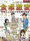 食卓激変 時短とこだわりが市場を創造 週刊ダイヤモンド 特集BOOKS