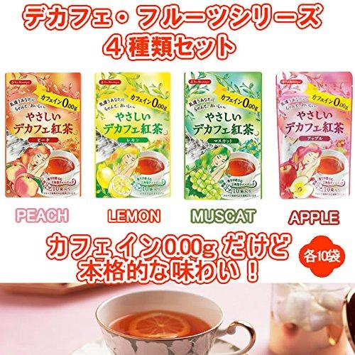 やさしいデカフェ紅茶 フルーツシリーズ  4種類お試しセット