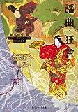 謡曲・狂言 ビギナーズ・クラシックス 日本の古典 (角川ソフィア文庫)