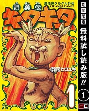 魔法陣グルグル外伝 舞勇伝キタキタ 1巻の書影