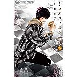 ミステリと言う勿れ (6) (フラワーコミックスアルファ)