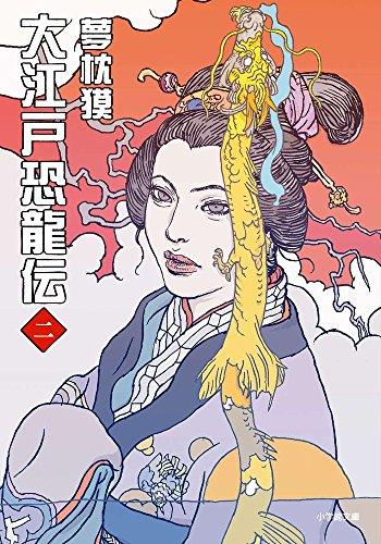 大江戸恐龍伝 二 (小学館文庫)の詳細を見る