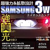 サムスン製 SMD6連 3w ライセンスランプ ナンバー灯 2個1セット/ホワイト 8000K★ヴォクシー VOXY 80系 前期 後期 対応【メガLED】