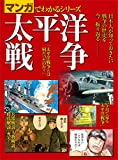 マンガでわかるシリーズ 太平洋戦争 / 三栄書房 のシリーズ情報を見る