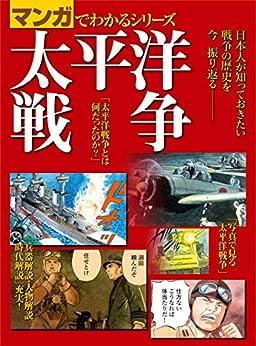 [三栄書房]のマンガでわかるシリーズ 太平洋戦争