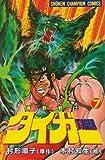 魔獣戦士タイガー 7 (少年チャンピオンコミックス)