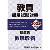 教員採用試験対策 問題集 教職教養 2022年度版 (オープンセサミシリーズ)