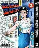 狂四郎2030【期間限定無料】 2 (ヤングジャンプコミックスDIGITAL)