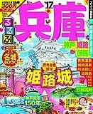 るるぶ兵庫 神戸 姫路 但馬'17 (国内シリーズ)