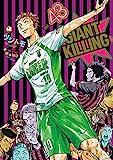 GIANT KILLING(43) (モーニングコミックス)