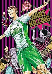 GIANT KILLING 43巻 表紙画像
