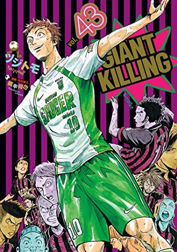 [画像:GIANT KILLING(43) (モーニングコミックス)]