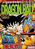 DRAGON BALL総集編 超悟空伝 Legend3 (集英社マンガ総集編シリーズ)