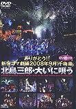 ありがとう!! 新宿コマ劇場 2008年9月千穐楽 北島三郎・大いに唄う[DVD]