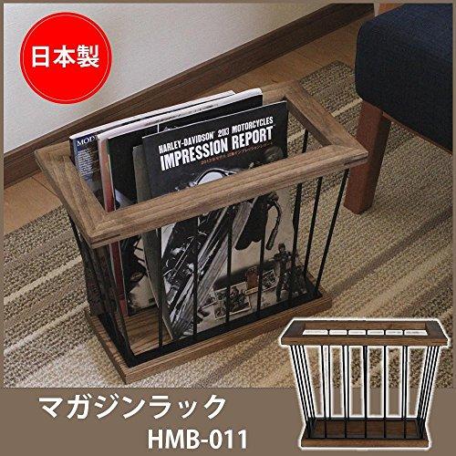 マガジンラック HMB-011 家具/収納 本収納 ab1-1094536-ak [簡易パッケージ品]