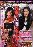 熟女プレミアム 2008年 08月号 [雑誌]
