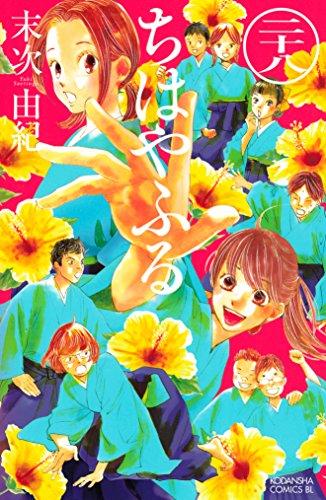 ちはやふる(28) (BE・LOVEコミックス)
