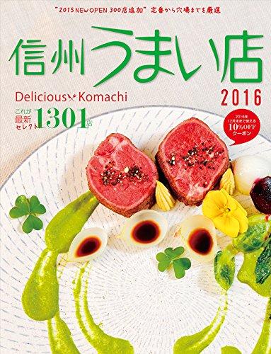 Komachi信州うまい店 Delicious×Komachi 2016年版