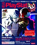 電撃PlayStation (プレイステーション) 2014年 9/25号