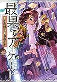 最果てアーケード(1) (BE・LOVEコミックス)