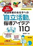 通級指導教室 発達障害のある子への「自立活動」指導アイデア110 (特別支援教育サポートBOOKS)