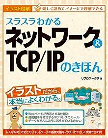 スラスラわかるネットワーク&TCP/IPのきほん スラスラわかるきほん