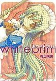 ホワイトブリム: 1 (4コマKINGSぱれっとコミックス)