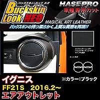 ハセプロ LCBS-AOSZ8 イグニス FF21S H28.2~ バックスキンルックNEO エアアウトレット ブラック マジカルアートレザー