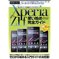 Xperia Z1 f 使い始め完全ガイド (超トリセツ)