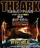 THE ARK 失われたノアの方舟【上下合本版】 (竹書房文庫)