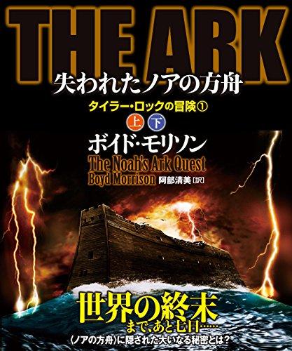 THE ARK 失われたノアの方舟【上下合本版】 (竹書房文庫)の詳細を見る