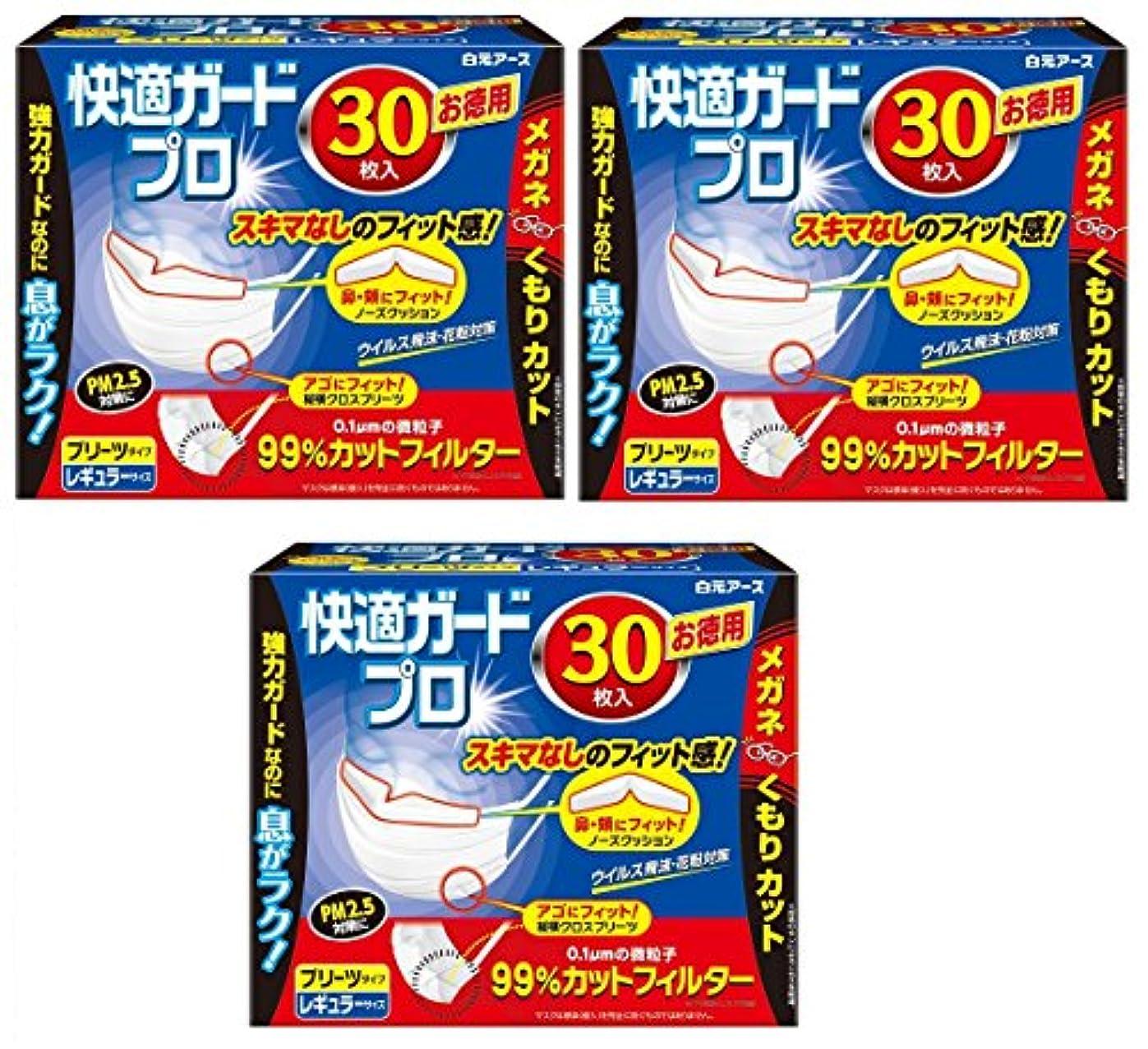 予防接種する接触シャット(PM2.5対応)快適ガードプロ プリーツタイプ レギュラーサイズ 30枚入×3