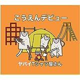こうえんデビュー (初回限定盤)(CD+DVD)