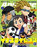 Animage(アニメージュ) 2018年 06 月号 [雑誌]