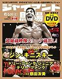 Japan Classics Giant Warrior 1990.wmv