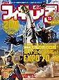 フィギュア王No.200 (ワールド・ムック1049)