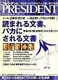PRESIDENT (プレジデント) 2008年 6/2号 [雑誌]