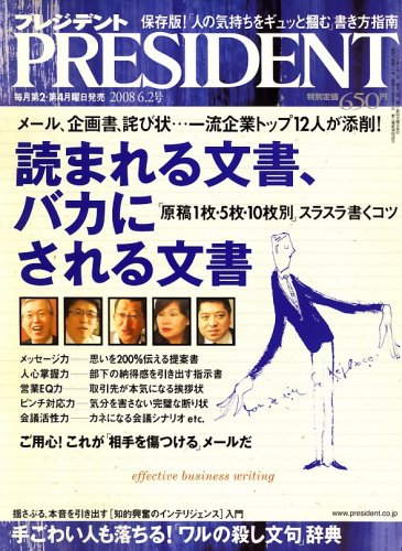 PRESIDENT (プレジデント) 2008年 6/2号 [雑誌]の詳細を見る