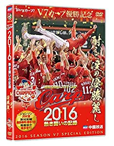 CARP2016熱き闘いの記録 V7記念特別版 ~耐えて涙の優勝麗し~ [DVD]