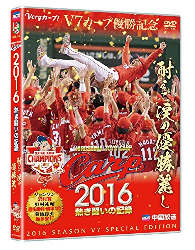 CARP2016熱き闘いの記録 V7記念特別版 ~耐えて涙の優勝麗し~ [D...