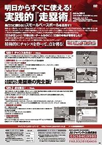 明日からすぐに使える ! 実践的 『 走塁術 』 [ 野球 DVD番号 589 ]