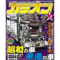 カミオン 2008年 10月号 [雑誌]