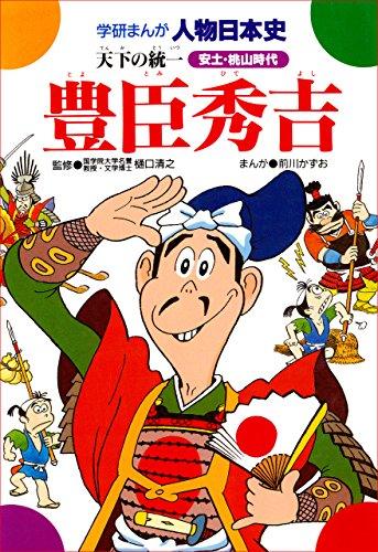 学研まんが人物日本史 豊臣秀吉 天下の統一 【Kindle版】