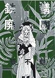 愛蔵版 鉄錆廃園 (1) (ウィングス・コミックス)