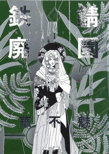 愛蔵版 鉄錆廃園 (1) (ウィングス・コミックス)の詳細を見る