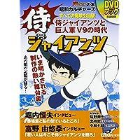 昭和カルチャーズ 侍ジャイアンツ DVDブック (角川SSCムック)